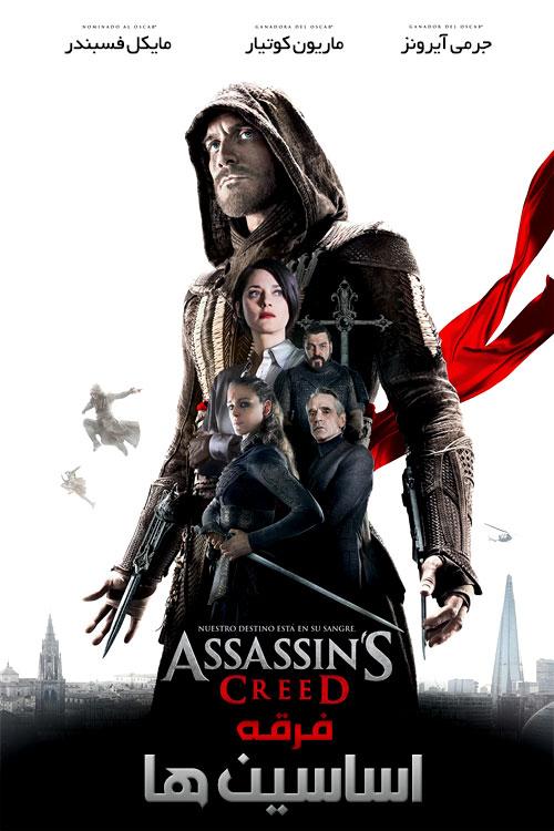 دانلود فیلم Assassin's Creed 2016 فرقه اساسین ها با دوبله فارسی